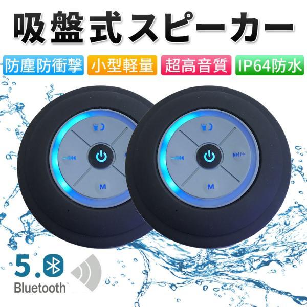 ワイヤレススピーカー防水スピーカーワイヤレスBluetoothiPhoneAndroidブルートゥースハンズフリー