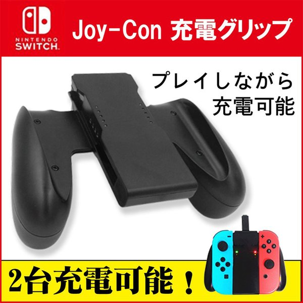 任天堂NintendoスイッチswitchJoy-Con充電グリップjoy-con充電グリップコントローラー充電ハンドルニンテン