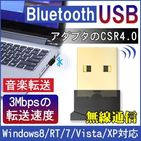 Bluetooth アダプター ブルートゥース USBアダプタ Bluetooth5.0 無線 通信 快適ワイヤレス化 挿しだけ 超小型