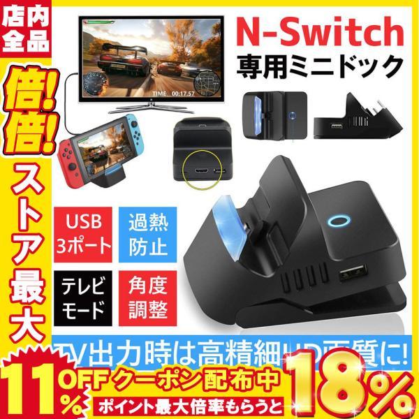 NintendoSwitch用携帯型ミニドック超小型スイッチドック持ち運びに便利放熱性が改善