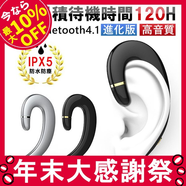 ワイヤレスイヤホンブルートゥースイヤフォン骨伝導bluetooth耳かけ高音質片耳スポーツ