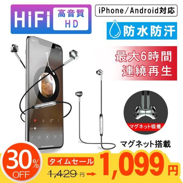Bluetooth4.1 イヤホン 高音質 IPX5防水防汗 ノイズキャンセリング マグネット搭載 イヤフォン リモコン ワイヤレス イヤホン iPhone Android対応|igenso