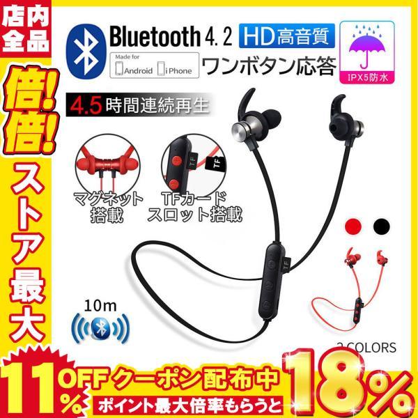 ワイヤレスイヤホン Bluetooth4.2 イヤホン スポーツ ランニング TF無線 イヤホン マグネット 両耳 防水 防塵 防汗 人間工学設計|igenso
