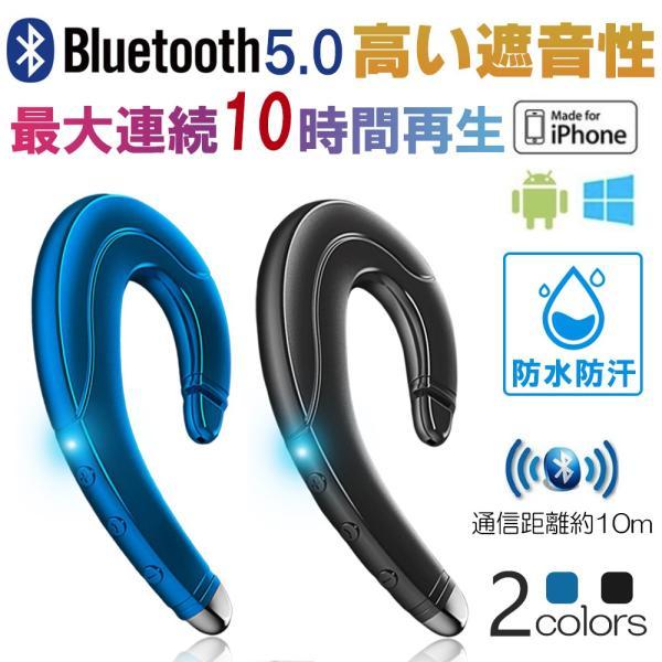ワイヤレスイヤホンBluetooth5.0耳掛け型骨伝導設計片耳高音質ブルートゥースイヤホンスポーツiPhone&Android