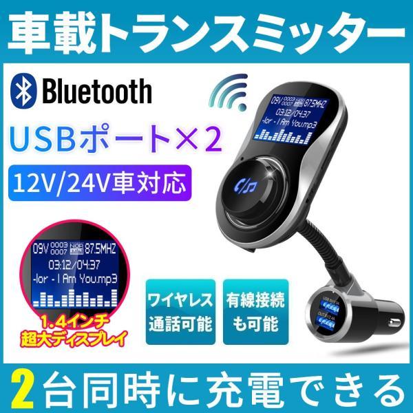FMトランスミッター Bluetooth 4.1 高音質 Mp3プレーヤー TFカード/Aux-in対応 トランスミッター 12〜24V車対応 対応 iPhone|igenso
