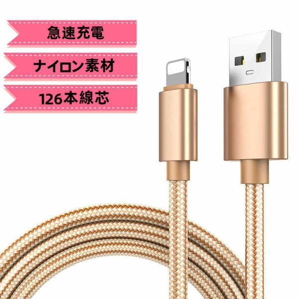 iPhoneケーブル 長さ0.5m 1m 2m 急速充電 充電器 USBケーブル iPad iPhone用 充電ケーブル iPhone8 Plus iPhoneX|igenso