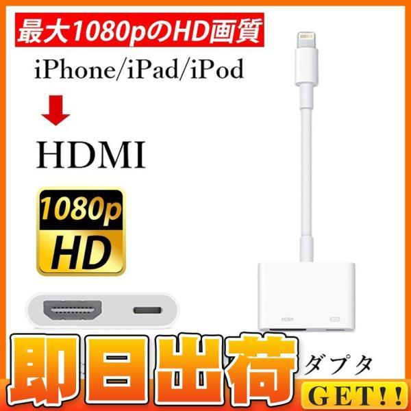 Lightning to HDMI 変換アダプタ ライトニング HDMI 変換ケーブル iPhone/iPad/iPodをテレビに出力 Lightning - Digital AVアダプ|igenso