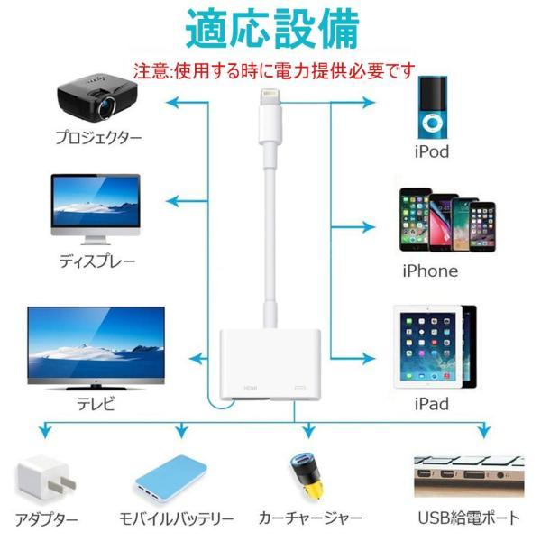 Lightning to HDMI 変換アダプタ ライトニング HDMI 変換ケーブル iPhone/iPad/iPodをテレビに出力 Lightning - Digital AVアダプ|igenso|02