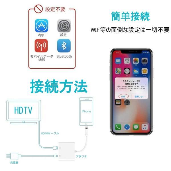 Lightning to HDMI 変換アダプタ ライトニング HDMI 変換ケーブル iPhone/iPad/iPodをテレビに出力 Lightning - Digital AVアダプ|igenso|03