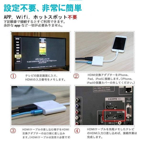 Lightning to HDMI 変換アダプタ ライトニング HDMI 変換ケーブル iPhone/iPad/iPodをテレビに出力 Lightning - Digital AVアダプ|igenso|06