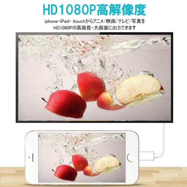 Lightning to HDMI 変換アダプタ ライトニング HDMI 変換ケーブル iPhone/iPad/iPodをテレビに出力 Lightning - Digital AVアダプ|igenso|07
