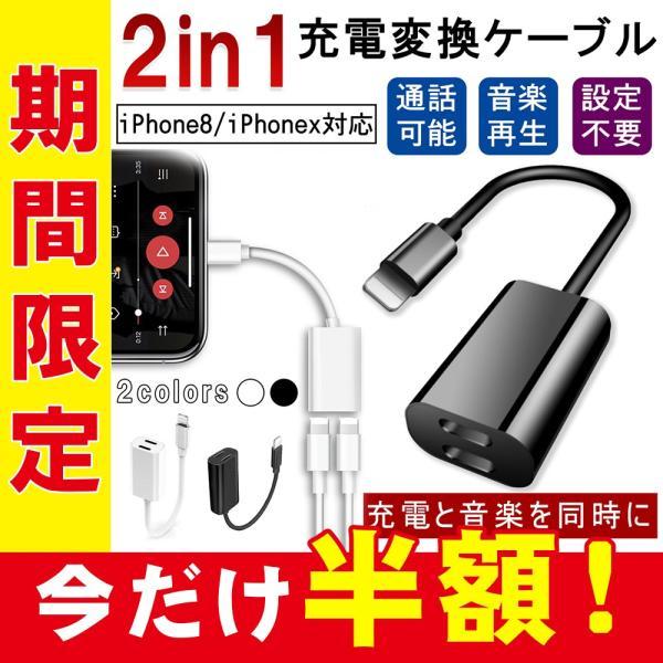 iPhoneX iPhone8/8 Plus 互換 イヤホン 2in1 充電変換ケーブル 2ポート付き イヤホン 変換アダプタ レビューを|igenso