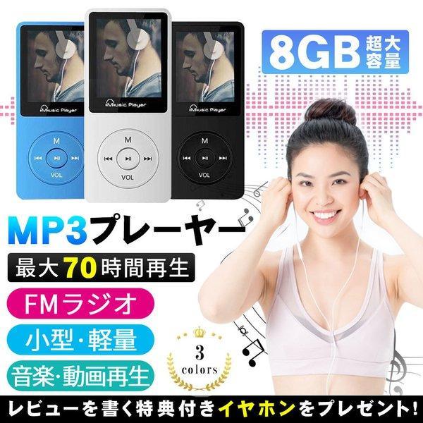 MP3プレーヤー Hi-Fiロスレス音質 最大70再生時間 ロスレス音質 MP3プレーヤー 超軽量 音楽プレーヤー 内蔵容量8GB マイクロSDカードに対応 igenso