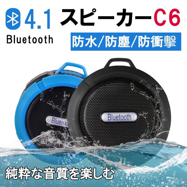 ポータブル防水屋外 ワイヤレス Bluetoothスピーカー C6 Suctingコンピュータの携帯電話のスピーカーサポートTFカード|igenso
