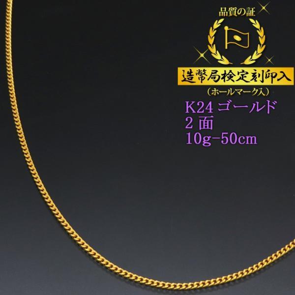 喜平ネックレス 24金 2面(二面キヘイ) K24ゴールド 純金 10g-50cm 喜平チェーン 造幣局検定刻印入|iget
