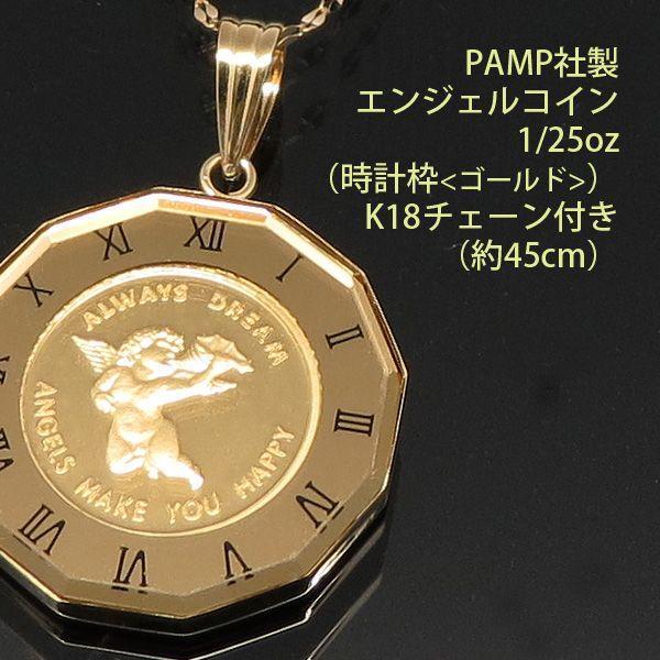コインペンダント ネックレス 24金 K24 純金 1/25oz エンジェル K18チェーン付|iget