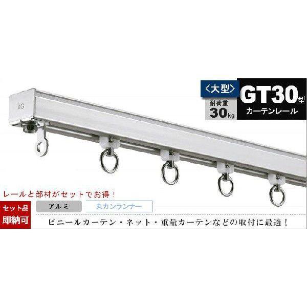 カーテンレール 業務用 大型/GT30 アルミ製/2m ランナーセット igogochi