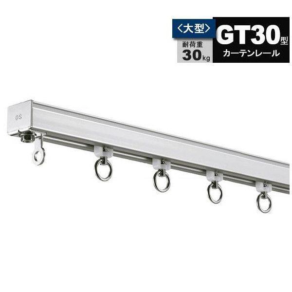 カーテンレール 業務用 大型/GT30 アルミ製/3m ランナーセット|igogochi