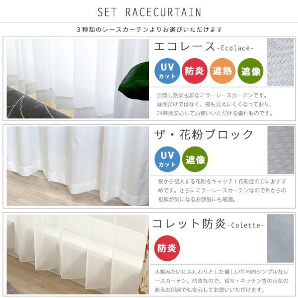 ドレープカーテン レースカーテン 既製 シンプル 4枚組セット 幅 巾100×丈135 1級 遮光カーテン 2級 断熱 断冷|igogochi|12