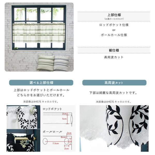 カーテン 非遮光 ボーダー柄 AH481 ニータ[1枚] サイズオーダー 洗濯可 おしゃれ|igogochi|11