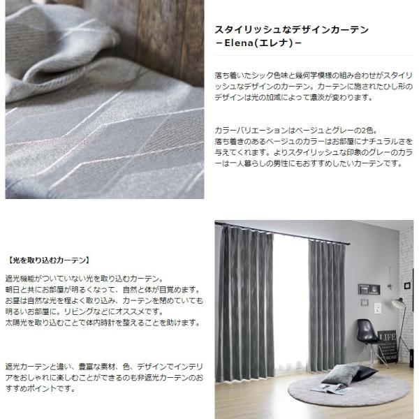 カーテン 非遮光 幾何学模様 AH487 エレナ[1枚] サイズオーダー 洗濯可 おしゃれ|igogochi|02