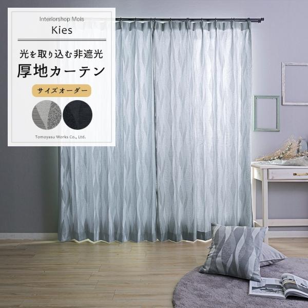 カーテン 非遮光 曲線柄 AH491 キース[1枚] サイズオーダー 洗濯可 おしゃれ|igogochi