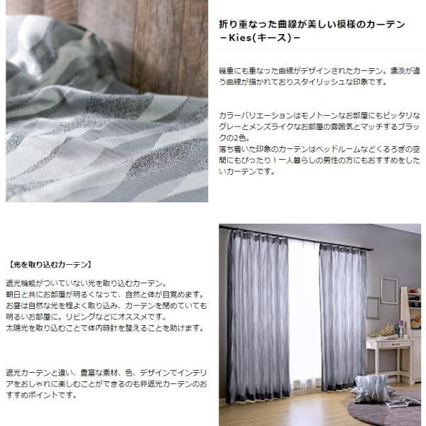カーテン 非遮光 曲線柄 AH491 キース[1枚] サイズオーダー 洗濯可 おしゃれ|igogochi|02