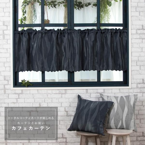 カーテン 非遮光 曲線柄 AH491 キース[1枚] サイズオーダー 洗濯可 おしゃれ|igogochi|08