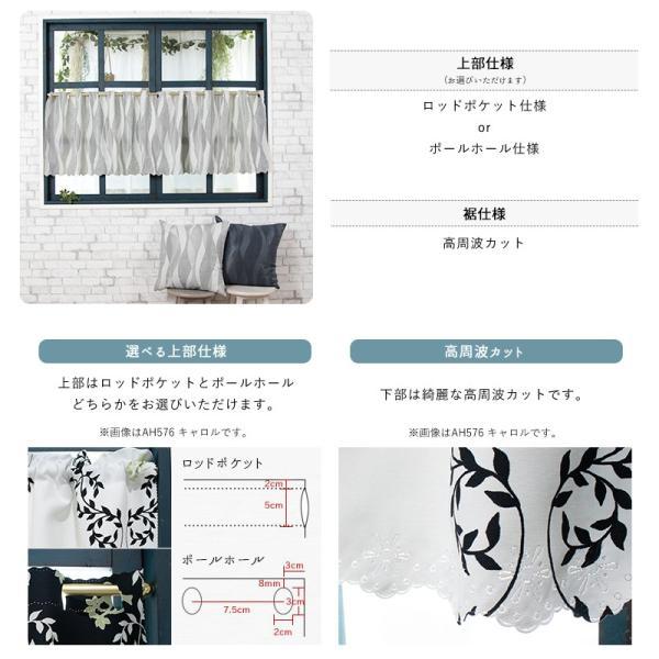 カーテン 非遮光 曲線柄 AH491 キース[1枚] サイズオーダー 洗濯可 おしゃれ|igogochi|09