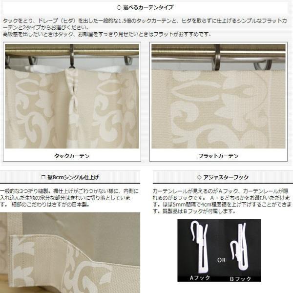 カーテン ドレープカーテン 遮光2級 アジアンテイスト AH522バリ 既製サイズ巾100×丈105・135cm 2枚組/巾150×丈178・200cm 1枚|igogochi|03