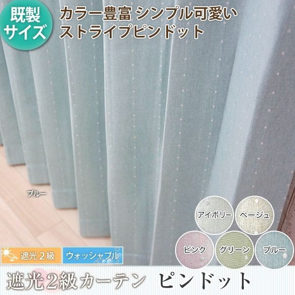 カーテン ドレープカーテン 遮光2級 水玉 AH557ピンドット 既製サイズ巾100×丈178・200 2枚組/巾200×丈178・200 1枚|igogochi