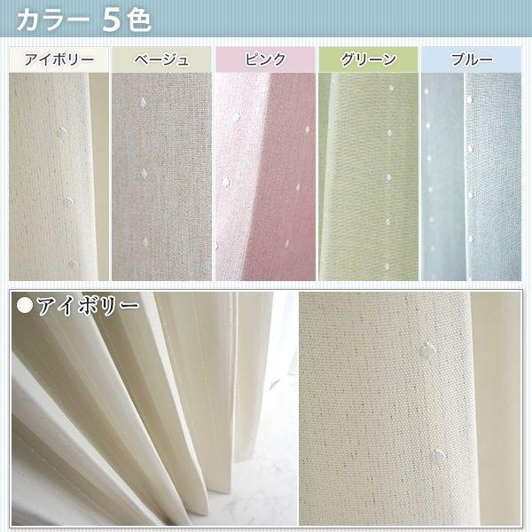 カーテン ドレープカーテン 遮光2級 水玉 AH557ピンドット 既製サイズ巾100×丈178・200 2枚組/巾200×丈178・200 1枚|igogochi|02
