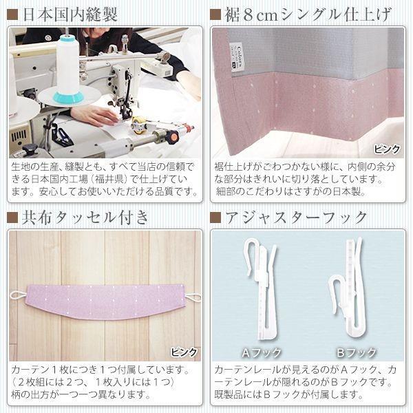 カーテン ドレープカーテン 遮光2級 水玉 AH557ピンドット 既製サイズ巾100×丈178・200 2枚組/巾200×丈178・200 1枚|igogochi|06