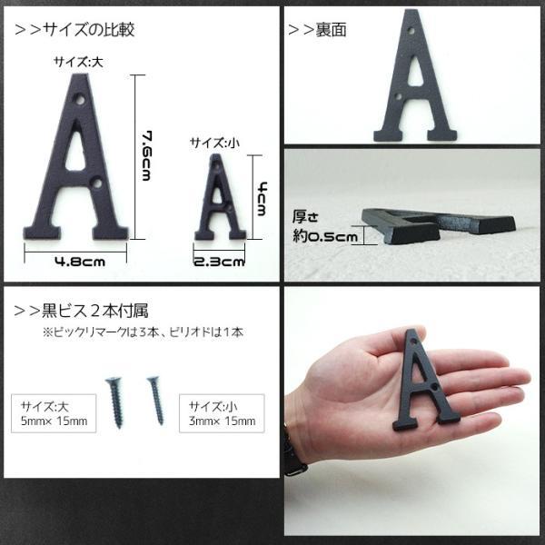 アイアンアルファベット 小 アンティーク調 ディスプレイ アルファベットサイン アイアン雑貨|igogochi|05
