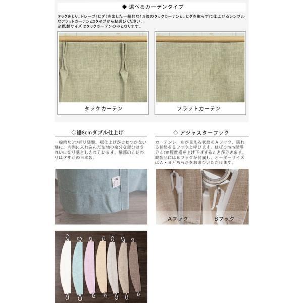 カーテン おしゃれ リネン風  CH504 ナチュリン サイズオーダー巾45〜100cm×丈50〜100cm 1枚 igogochi 04