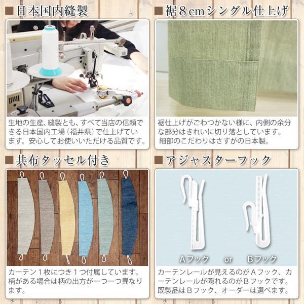 カーテン リネン CH701 バジル 幅95cm×丈135cm 1枚|igogochi|06