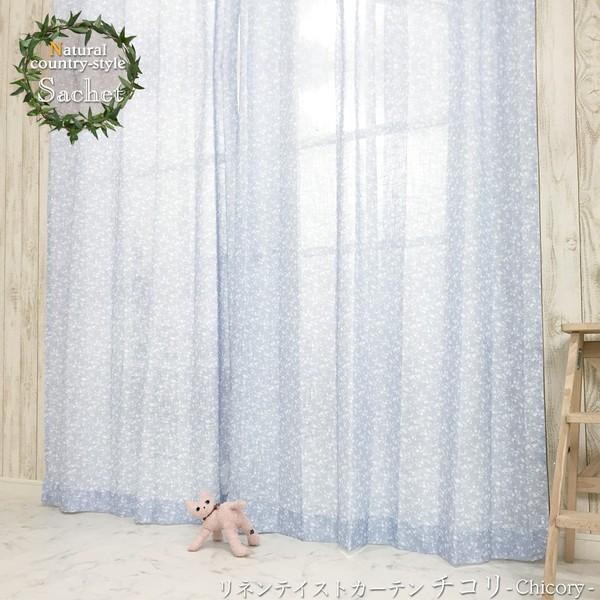 リネン風カーテン CH720 チコリ サイズオーダー巾201〜250cm×丈101〜150cm 1枚 igogochi