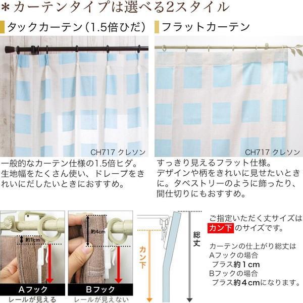 リネン風カーテン CH720 チコリ サイズオーダー巾201〜250cm×丈101〜150cm 1枚 igogochi 04