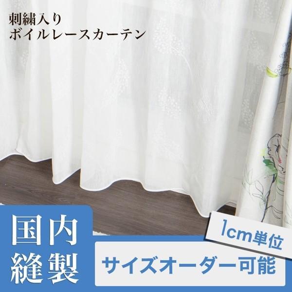 レースカーテン CH723 マリーゴールド サイズオーダー 巾101〜150cm×丈101〜150cm 1枚 igogochi