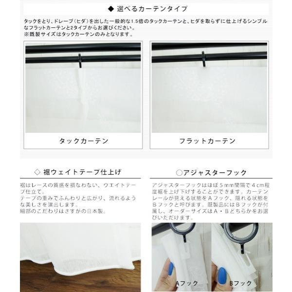 レースカーテン CH723 マリーゴールド サイズオーダー 巾101〜150cm×丈101〜150cm 1枚 igogochi 03