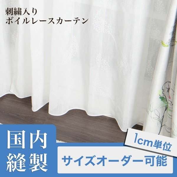 レースカーテン CH723 マリーゴールド サイズオーダー 巾251〜300cm×丈151〜200cm 1枚|igogochi