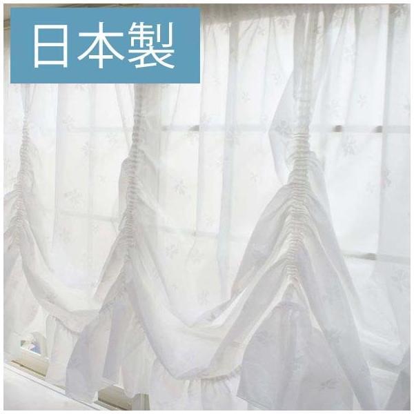出窓カーテン スタイルカーテン ミラーレースカーテン 出窓用 /バルーンレースカーテン かわいい小花柄 チェルシー 腰窓用 丈135cm 北欧 カフェ igogochi
