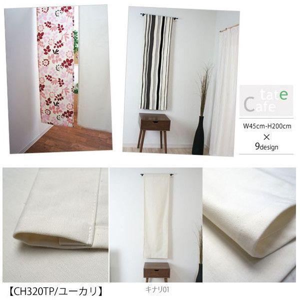 カフェカーテン コットンプリント 縦長 縦型 のれん 暖簾/巾42 × 丈145 1枚|igogochi|02