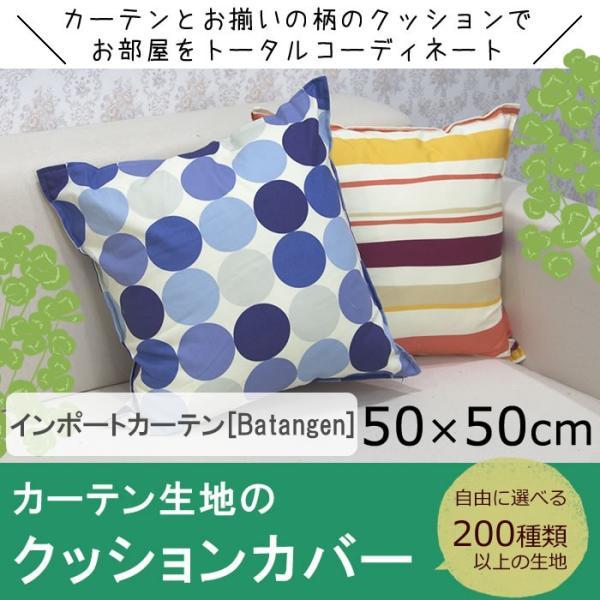 クッションカバー カーテンとお揃い生地 インポート Batangen/50cm×50cm|igogochi