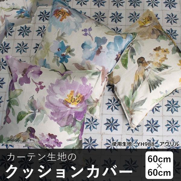 クッションカバー カーテンとお揃い生地 /60cm×60cm igogochi