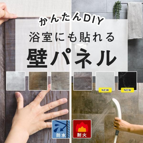 壁パネル 浴室 ウォールパネル バスパネル 防水 お風呂 リフォーム 壁 DIY 壁材 木目 大理石調 コンクリート風 キッチンパネル ウォールデコッシュ