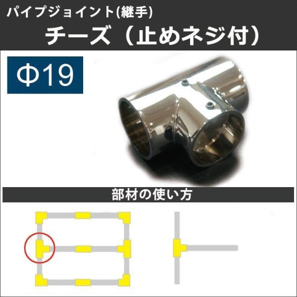 丸パイプ用 ジョイント 継手 DCチーズ  止めネジ付 19mm JQ