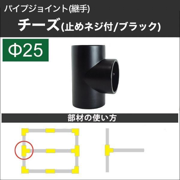 丸パイプ用 ジョイント 継手 DCチーズ 止めネジ付 25mm ブラック