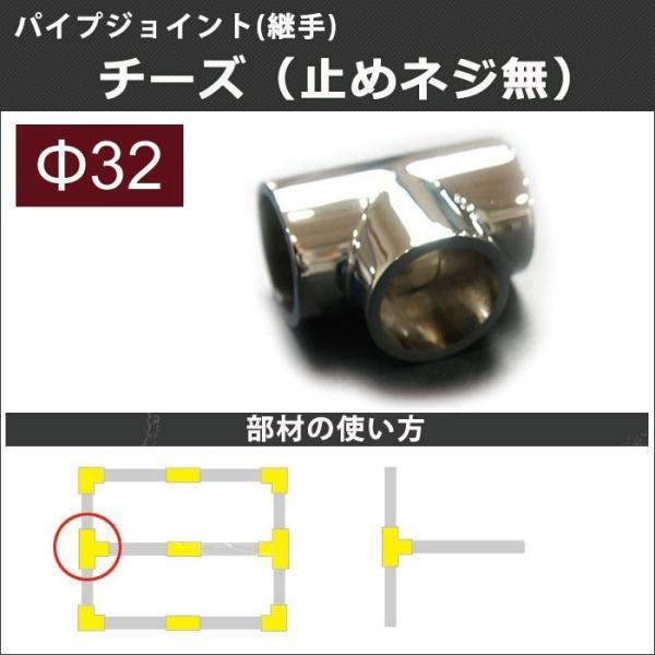 丸パイプ用 ジョイント 継手 DCチーズ  止めネジ無 32mm JQ