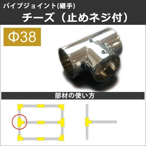 丸パイプ用 ジョイント 継手 DCチーズ  止めネジ付 38mm JQ
